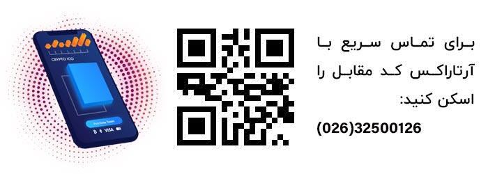تلفن آرتاراکس طراح سایت ارز دیجیتال